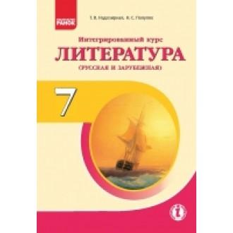 Література Інтегрований курс 7 клас Підручник