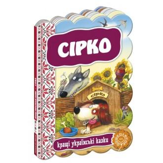 Сірко  Кращі українські та світові казкі