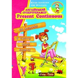 Present Continuous Англійський супертренажер