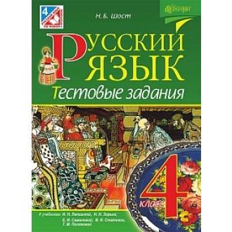 Русский язык 4 класс Тестовые задания к уч. Лапшиной