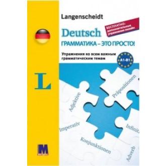 Deutsch грамматика - это просто!