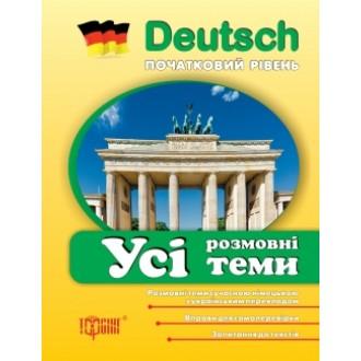 Усі розмовні теми з німецької мови (початковий рівень)