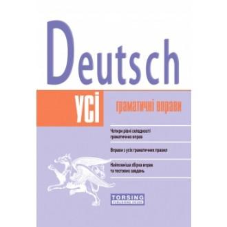 Усі вправи з граматики німецької мови Deutsch