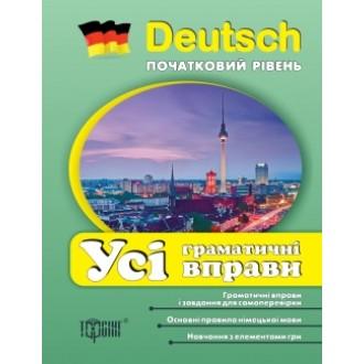 Усі граматичні вправи з німецької мови (початковий рівень)