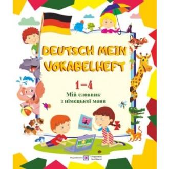 Deutsch Mein Vokabelheft Мій словник з німецької мови 1-4 класи