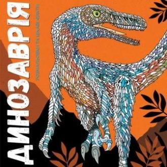 Динозаврiя Розмальовка та цікаві факти