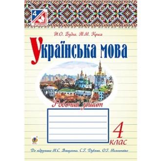 Українська мова Робочий зошит 4 кл до підр. Вашуленка М.С