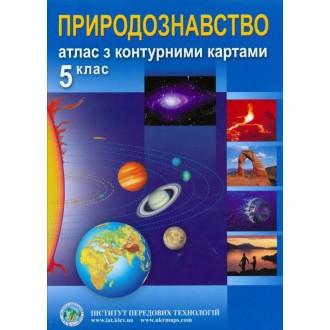 Атлас Природознавство для 5 класу з контурними картами ІПТ