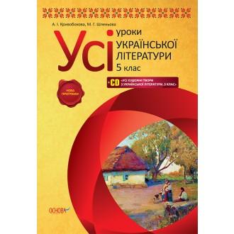 Усі уроки Українська література 5 клас