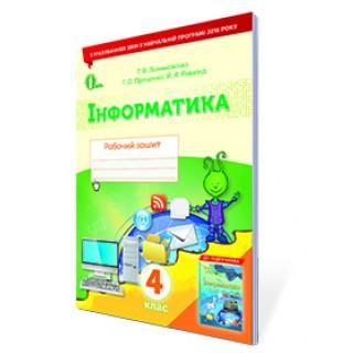 Ломаковська Інформатика 4 клас Робочий зошит