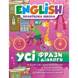 English(початкова) Усі фрази і діалоги