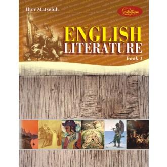 English Literature  ч 1 Підручник з англ  літератури для учнів старших класів  проф поглиб