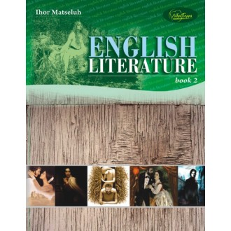 English Literature ч 2 Підручник з англ літератури для учнів старших класів проф поглиблений