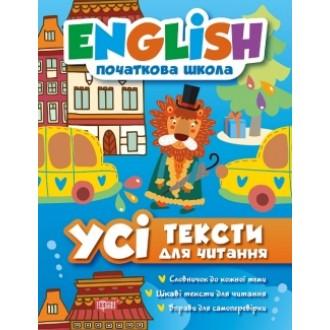 English(початкова) Усі тексти для читання