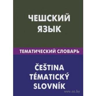 Чешский язык.Тематический словарь..Berlitz.