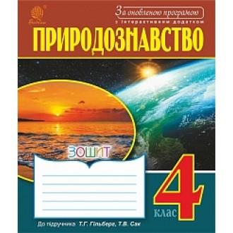 Природознавство 4 клас Робочий зошит 4 кл до підручника Гільберг Т.Г. За оновленою програмою