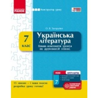 Українська література 7 клас Конструктор уроку