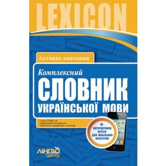 Комплексний словник української мови 10 000 слів Лінгвоцентр