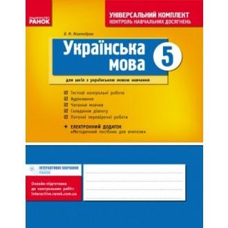 Українська мова 5 клас Зошит для комплексного контролю знань