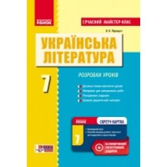 Українська література 7 клас Сучасний майстер-клас