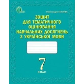 Глазова 7 клас Зошит для тематичного оцінювання навчальних досягнень з української мови