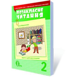 Позакласне читання 2 клас Мартиненко