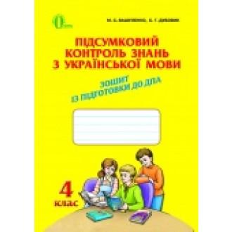 Вашуленко 4 клас Підсумковий контроль знань з української мови