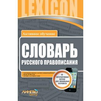 Лінгвоцентр Словник російського правопису 50000 слів