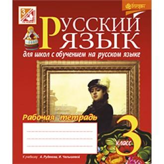 Русский язык 3 класс рабочая тетрадь к учебн. Рудякова А.Н.