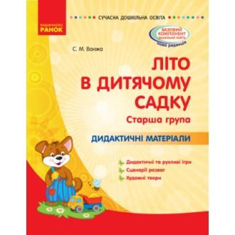 Літо в дитячому садку Старша група Дидактичні матеріали
