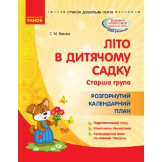 Літо в дитячому садку Старша група Розгорнутий календарний план