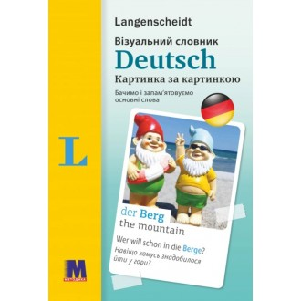 Візуальний словник з німецької мови