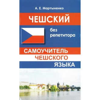 Самоучитель чешского языка Самоучитель чешского языка
