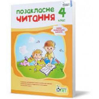 Позакласне читання 4 клас НУШ