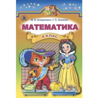 Математика 4 клас Богданович Підручник укр
