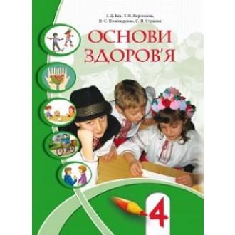 Підручник Основи здоров'я І. Д. Бех, Т. В. Воронцова 4 клас