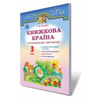 Книжкова країна Позакласне читання 3 клас