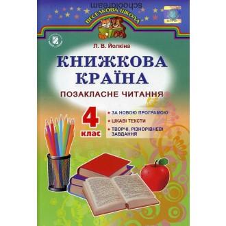 Книжкова країна 4 клас Позакласне читання