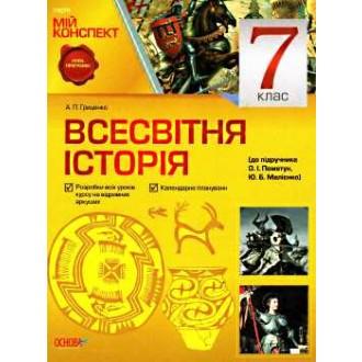 Мій конспект Всесвітня Історія 7 клас Пометун
