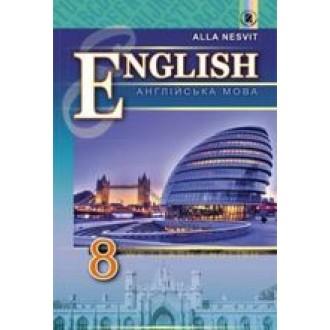 Підручник Англійська мова 8 клас Несвіт 2016