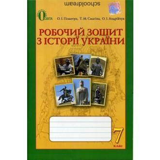 Історія України Робочий зошит 7 клас О.І. Пометун, Т.М. Смагіна