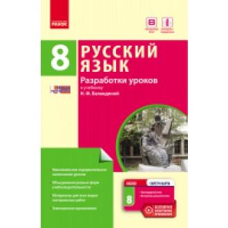 Російська мова 8 (8) клас Розробки уроків до підручника Баландін