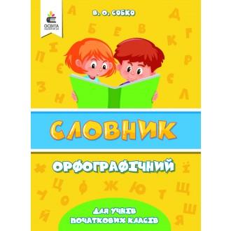 Орфографічний словник для учнів початкової школи
