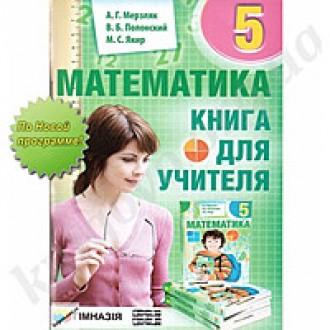 Мерзляк Математика 5 клас Книга для учителя Гімназія Рос