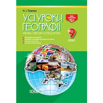Усі уроки географії 9 клас Україна і світове господарство