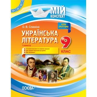 Мій конспект Українська література 9 клас І семестр