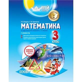 Мій конспект Математика 3 клас 1 семестр за підручником Богдановича Лишенка за оновленою програмою