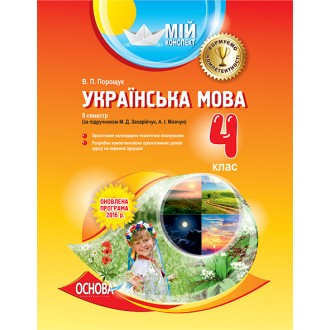Мій конспект Українська мова 4 клас 2 семестр За підручником Захарійчук