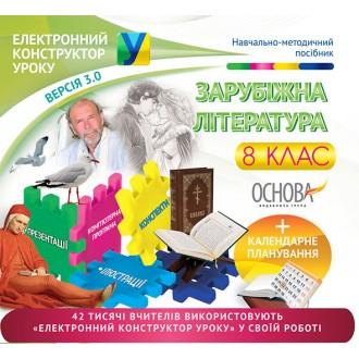 Електроний конструктор Зарубіжна література 8 клас