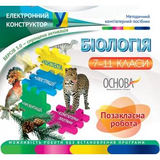 Електроний конструктор  Біологія 7-11 класи Позакласна робота